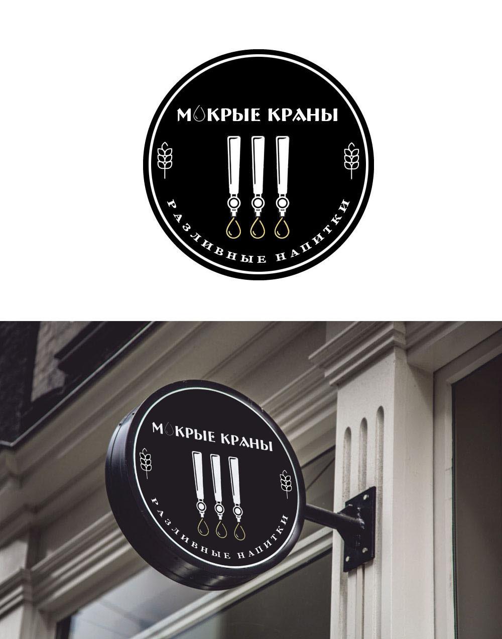 Вывеска/логотип для пивного магазина фото f_85460207a29a7e69.jpg