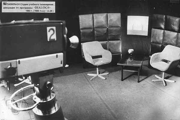 Павильон ТВ студии в 1982 году