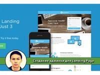 Создание админ панели (админка) для лендинга (landing page)