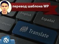Перевод шаблона на wordpress