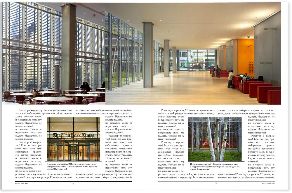 Архитектурный журнал