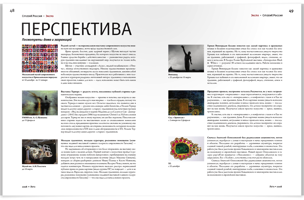 Проект редизайна журнала Citizen K