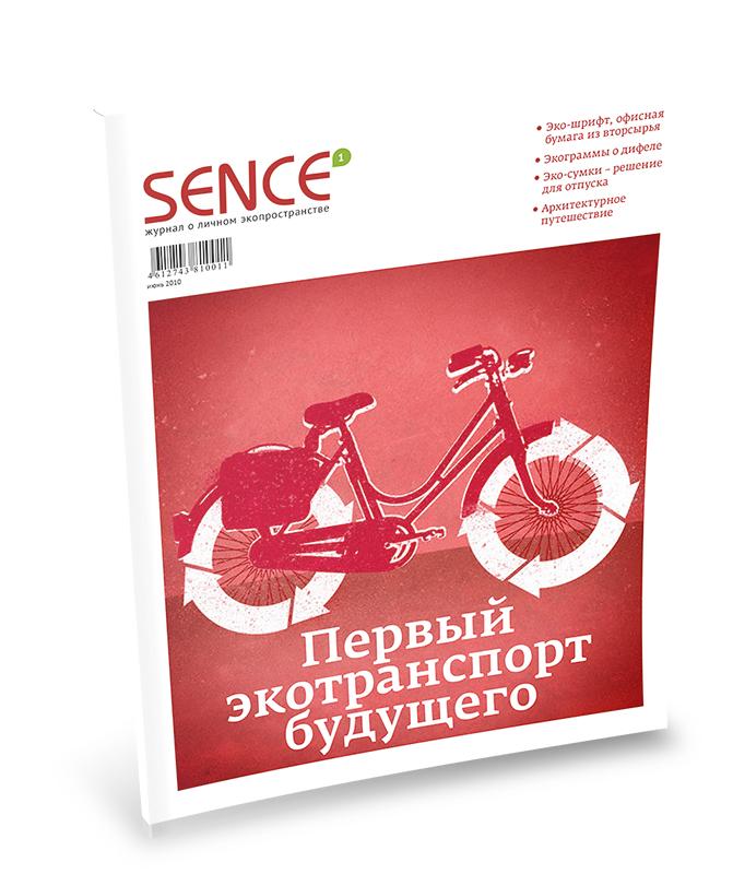SENCE – журнал о личном экопространстве