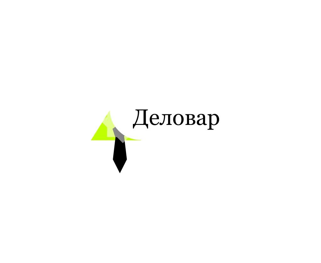 """Логотип и фирм. стиль для Клуба предпринимателей """"Деловар"""" фото f_504485bedcd38.jpg"""