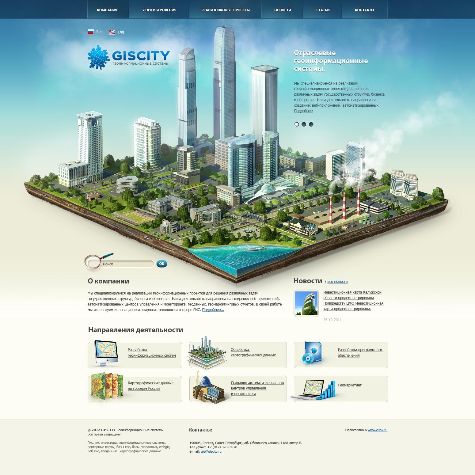"Дизайн промо-сайта ""Giscity"""