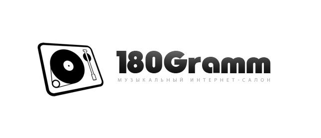 180 грамм