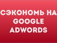 Экономия на google adwords 18% бюджета