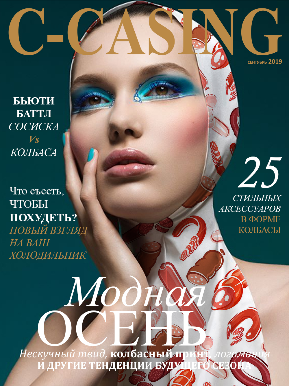 Полиграфический дизайн, Журнальный дизайн, Коллаж.  фото f_6945d72c445a95c8.jpg