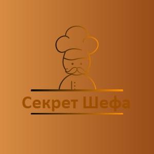 Логотип для марки специй и приправ Секрет Шефа фото f_0455f4d604c12d0f.jpg