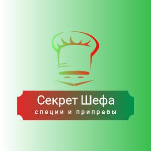 Логотип для марки специй и приправ Секрет Шефа фото f_1845f4d6028dbb01.png