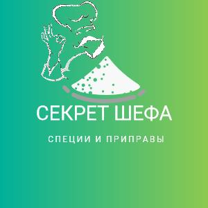 Логотип для марки специй и приправ Секрет Шефа фото f_1895f4d6014a5453.png