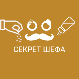 Логотип для марки специй и приправ Секрет Шефа фото f_2025f4d6040c9778.png