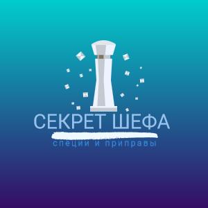 Логотип для марки специй и приправ Секрет Шефа фото f_3715f4d601fe7c76.png