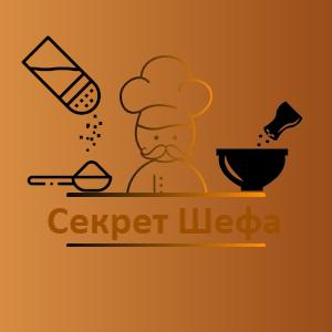 Логотип для марки специй и приправ Секрет Шефа фото f_5125f4d604f66e14.png