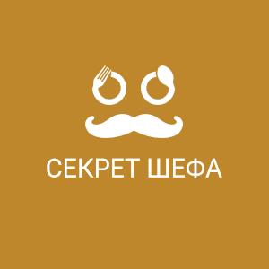 Логотип для марки специй и приправ Секрет Шефа фото f_5935f4d603aee432.png