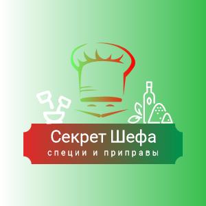 Логотип для марки специй и приправ Секрет Шефа фото f_6445f4d602c23a31.png