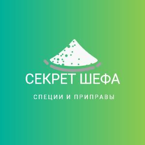 Логотип для марки специй и приправ Секрет Шефа фото f_8535f4d601163179.png