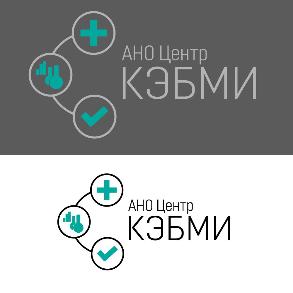 Редизайн логотипа АНО Центр КЭБМИ - BREVIS фото f_2655b201aec9069c.jpg