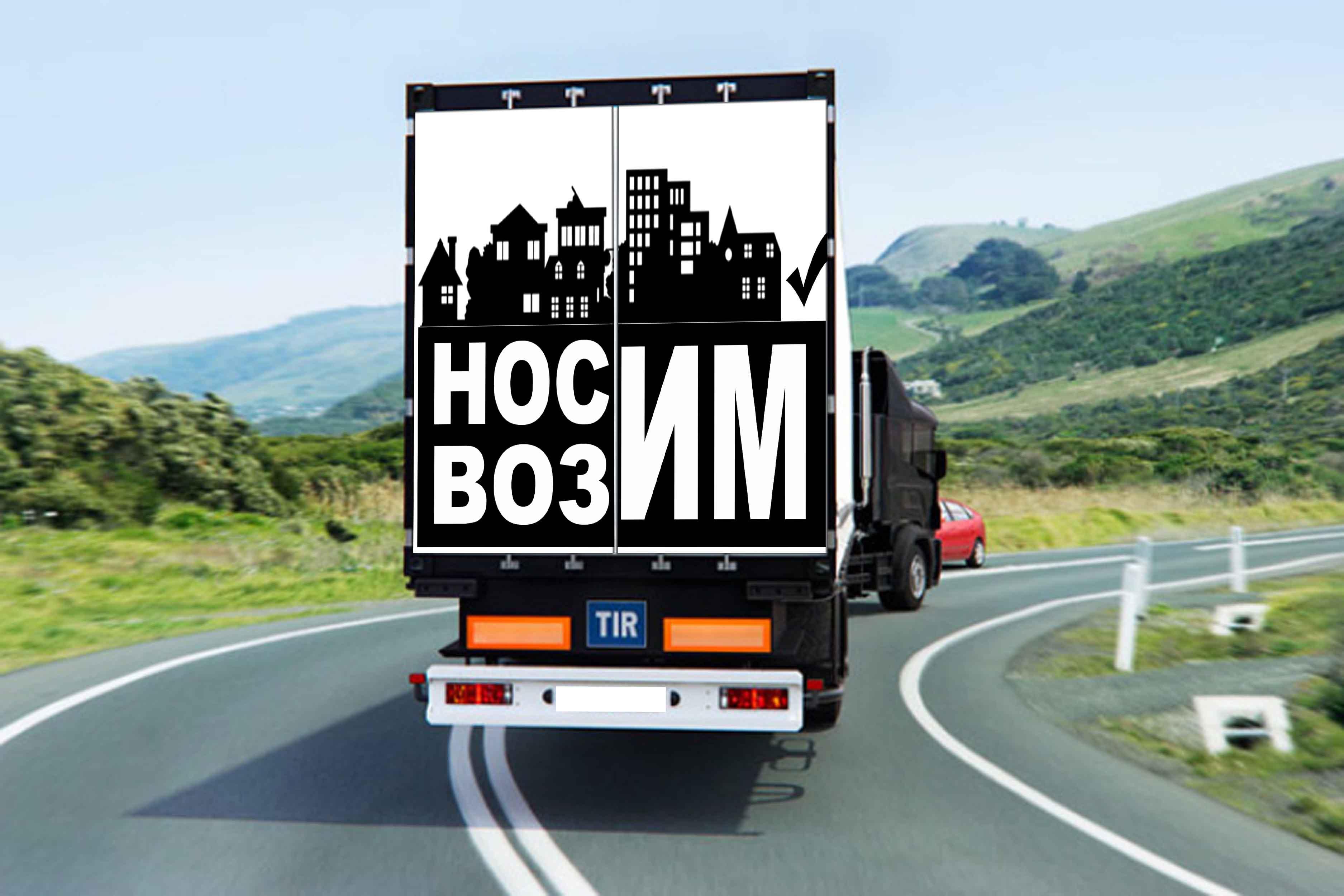 Логотип компании по перевозкам НосимВозим фото f_0375cf8e2f603f13.jpg
