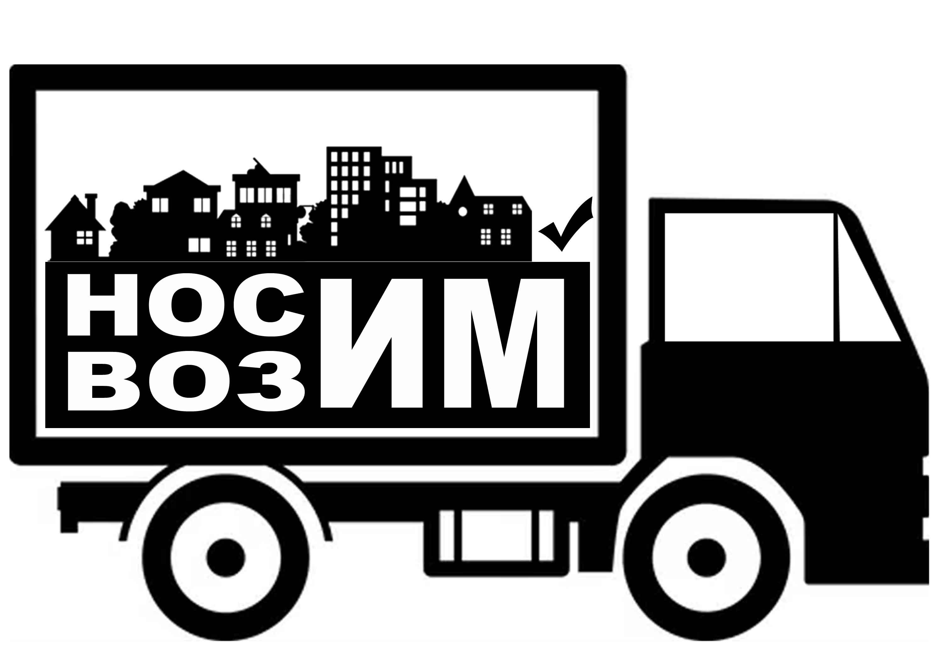 Логотип компании по перевозкам НосимВозим фото f_5005cf8e2ada0918.jpg