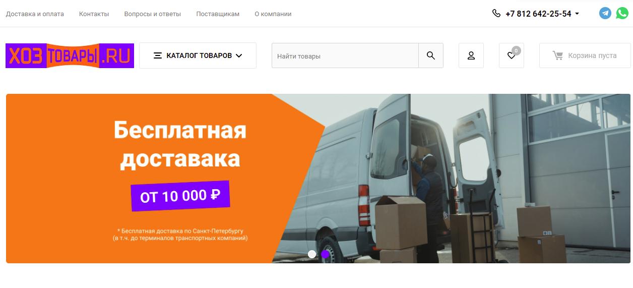 Разработка логотипа для оптового интернет-магазина «Хозтовары.ру» фото f_30460747c03267bb.png