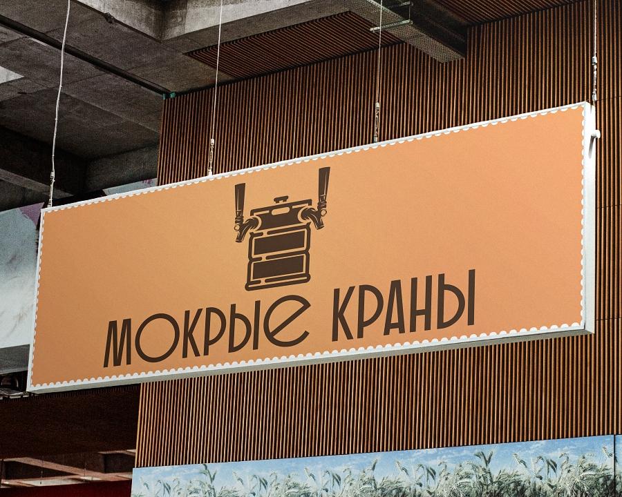 Вывеска/логотип для пивного магазина фото f_423602d32f136913.jpg