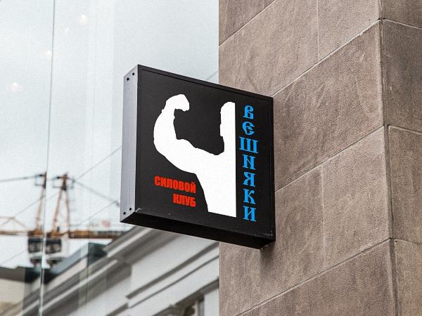 Адаптация (разработка) логотипа Силового клуба ВЕШНЯКИ в инт фото f_5995fb94a0bd5a6f.jpg