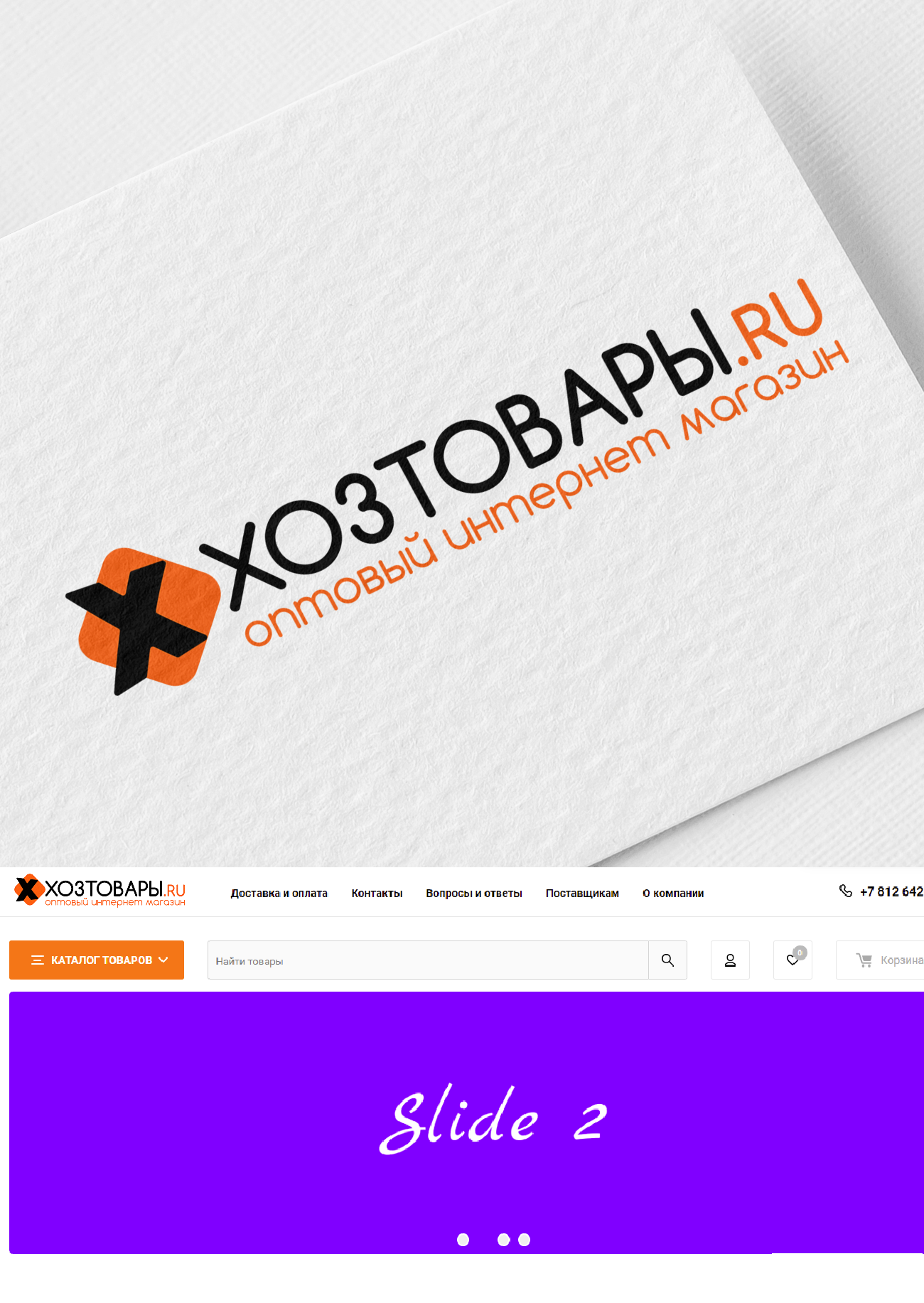 Разработка логотипа для оптового интернет-магазина «Хозтовары.ру» фото f_846606ddd19075e2.png