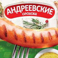 Дизайн упаковки сосисок