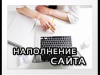 Наполнение сайтов (100 – товаров)