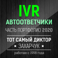 IVR Автоответчики