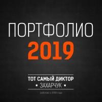 DEMO PACK 2019