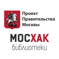 Правительство Москвы - МосХак Библиотеки