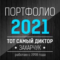 DEMO PACK 2021