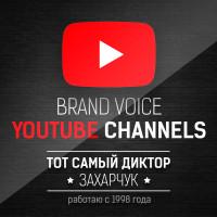 Брэнд-войс YouTube каналов