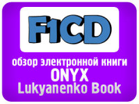F1CD. Обзор электронной книги ONYX Lukyanenko Book