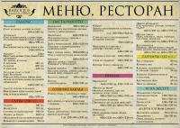 Меню Барокко 2