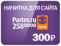 """Аудио-ролик """"Партер.ру"""""""