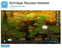 """Начитка для рекламного фильма """"Коттедж Лесная поляна"""""""
