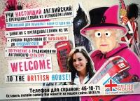 """Флаер для """"Британского дома"""""""
