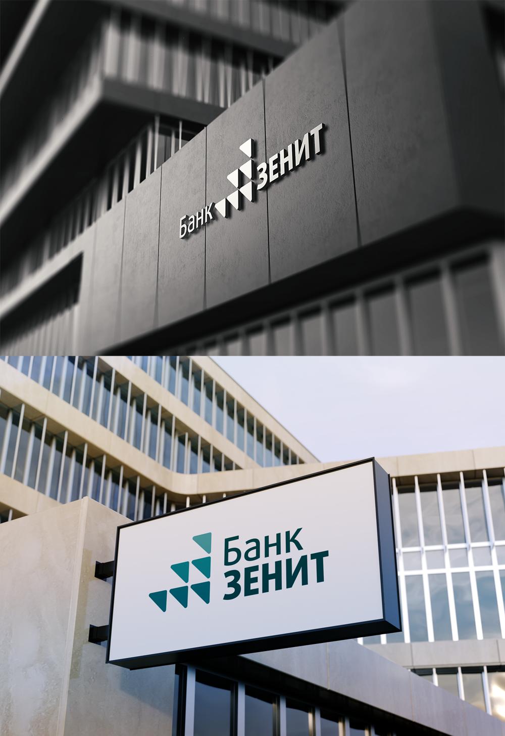 Разработка логотипа для Банка ЗЕНИТ фото f_3565b4bd1fce5b7d.png
