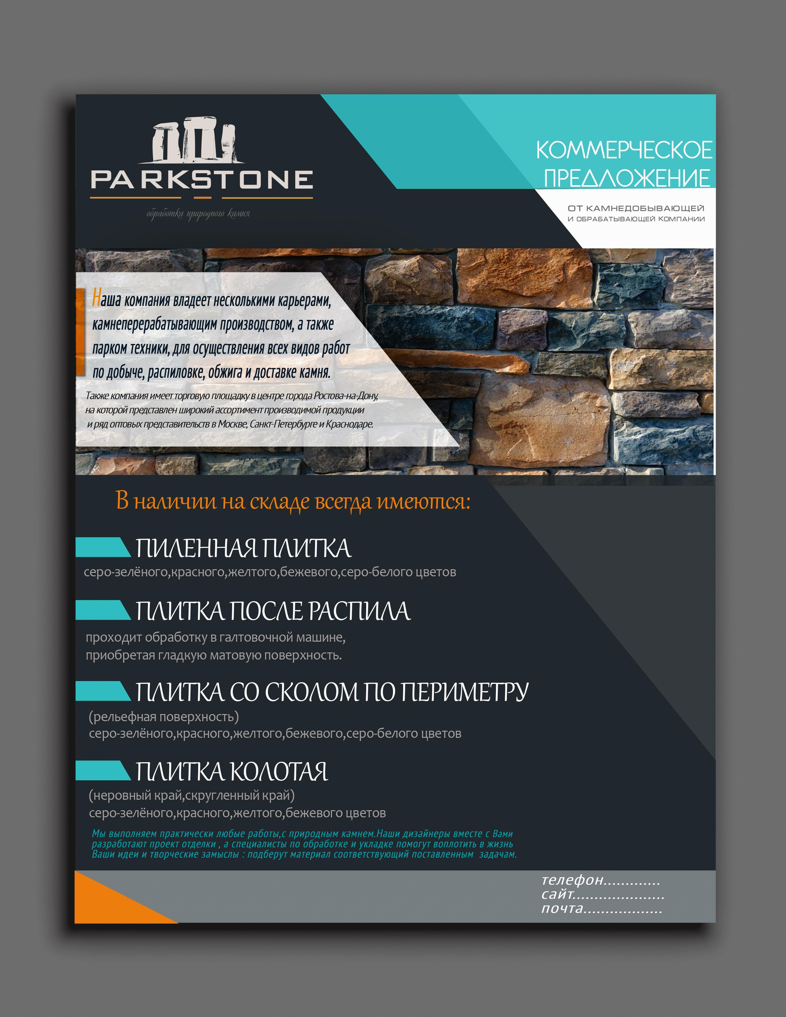 коммерция для parkstone