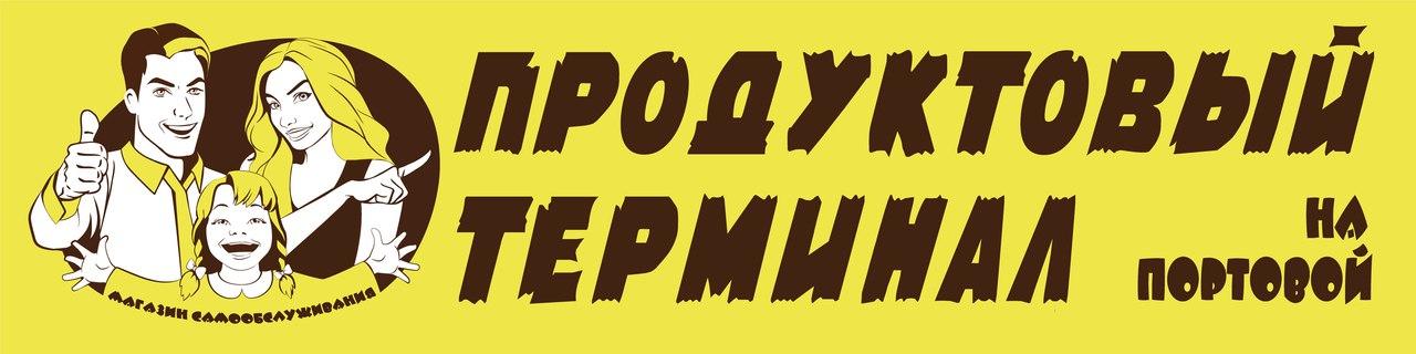 """логотип к магазину """"продуктовый терминал"""""""