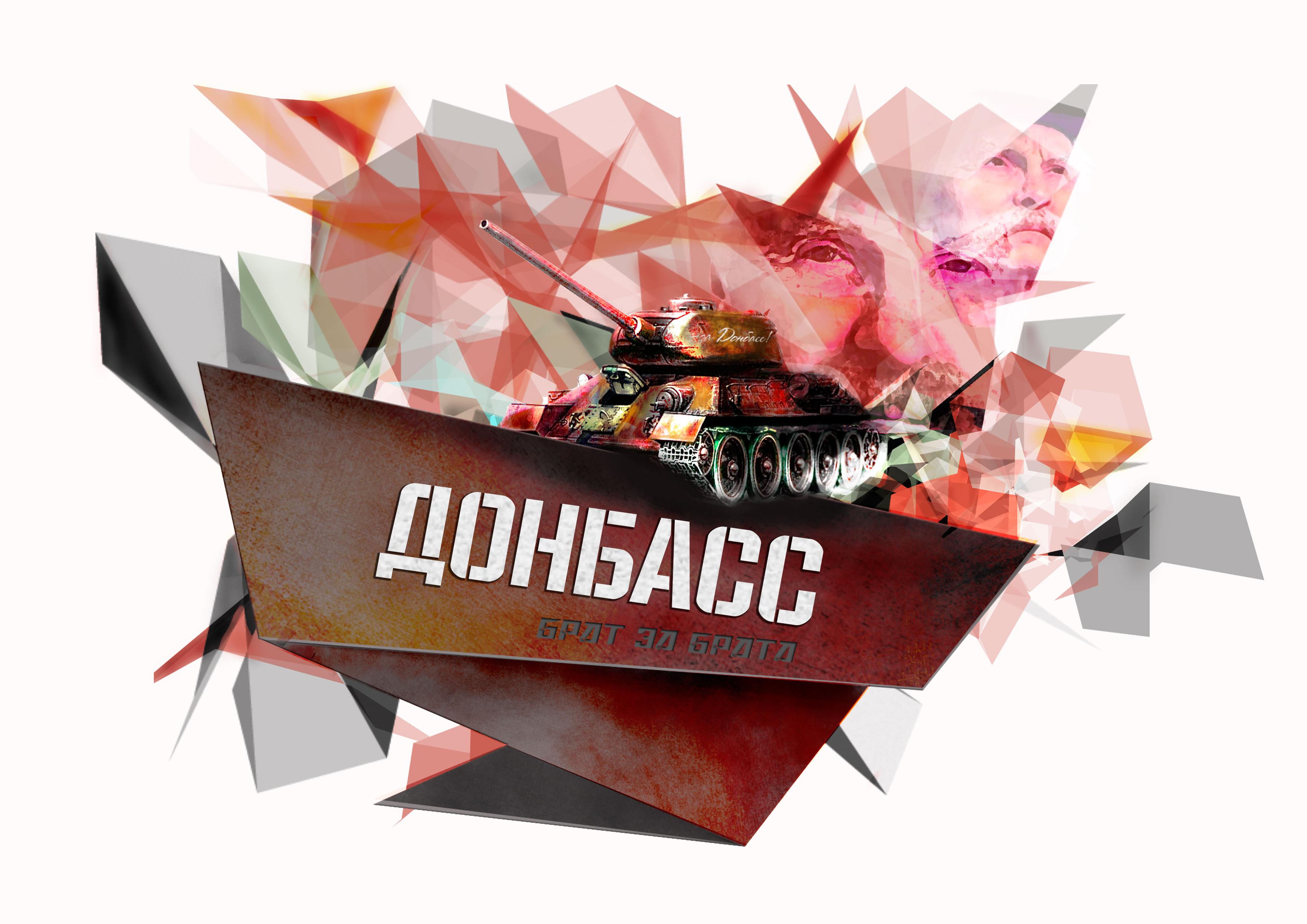 """принт,к сувенирам к фильму """"Донбасс"""""""