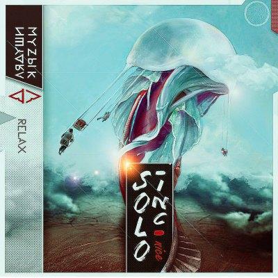 иллюстрация к  альбому группы SOLOINC