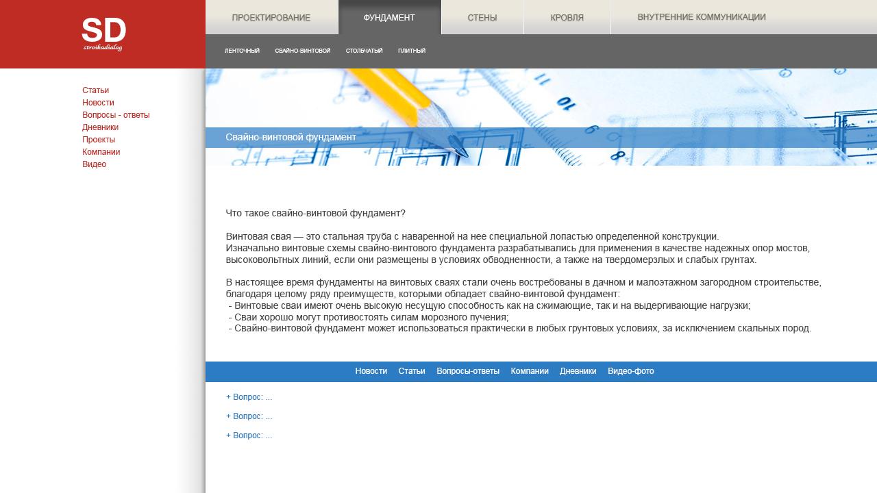 Прототип главной страницы сайта строительной тематики фото f_8265475784e0fd1b.jpg