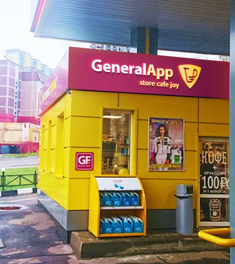 Разработать логотип для магазина/кафе на АЗС фото f_1795a58bf5452b57.jpg