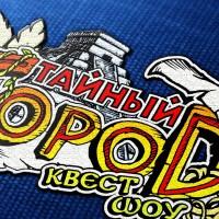 ТАЙНЫЙ ГОРОД квест шоу