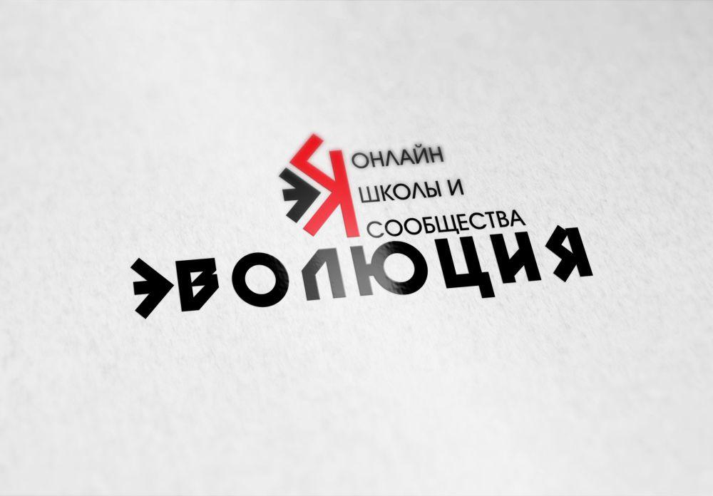 Разработать логотип для Онлайн-школы и сообщества фото f_2725bc95ec4f204e.jpg