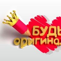 БУДЬ ОРИГИНАЛЕН (победа в конкурсе)